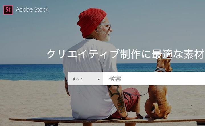 アドビストックのホームページ