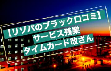 【リゾバのブラック口コミ】サービス残業・タイムカード改ざん体験談