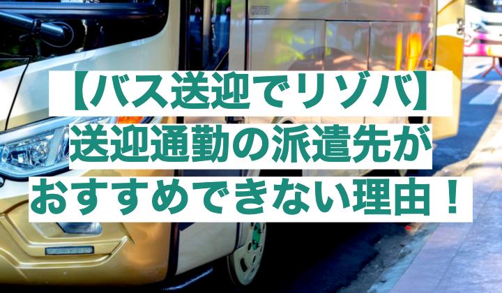 【バス送迎でリゾバ】送迎通勤の派遣先がおすすめできない理由!