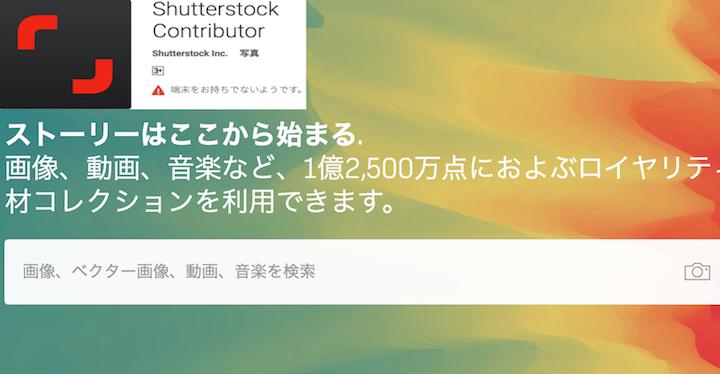 シャッターストックのホームページ画像