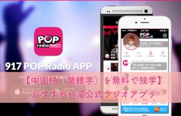 taiwan-radio
