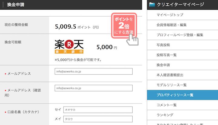 5,000円分貯まりました!
