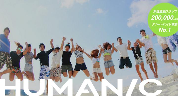humanicの画像