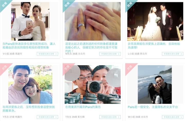 「ペアーズ」は台湾進出をしているグーローバルアプリです!