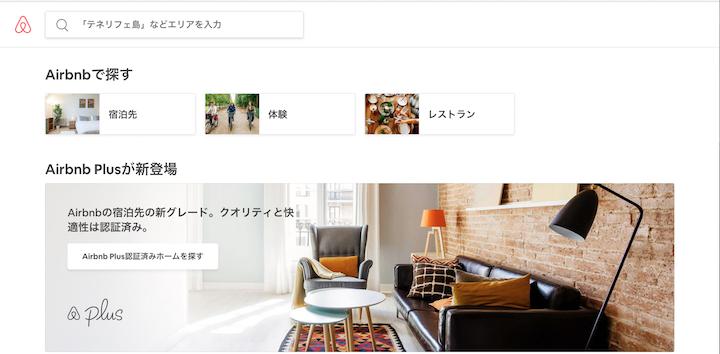airbnbのサービスって?