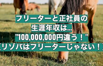 フリーターと正社員の生涯年収は一億円の差がある!【リゾバは違う!】