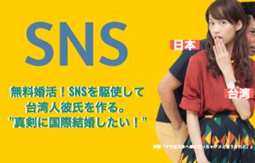 無料婚活!SNSを駆使して台湾人彼氏を作る!真剣に国際結婚したい!