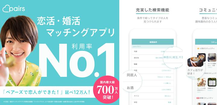 日本語OK!グローバル展開をしているのは「ペアーズ」(無料)です!