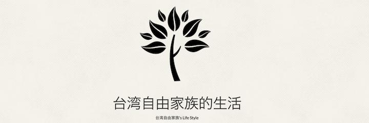 台湾自由人ブログ