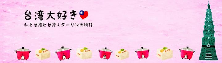 台湾大好き私と台湾と台湾人ダーリンの物語ブログ