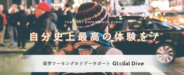 海外留学支援サービスの「グローバルダイブ(Global Dive)」