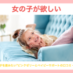 """""""女の子を産みたい""""ピンクゼリーとベイビーサポートの口コミ・評判"""