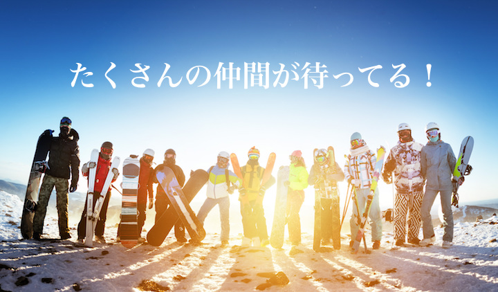 冬のスキー場リゾバの募集人数は30〜50人です!