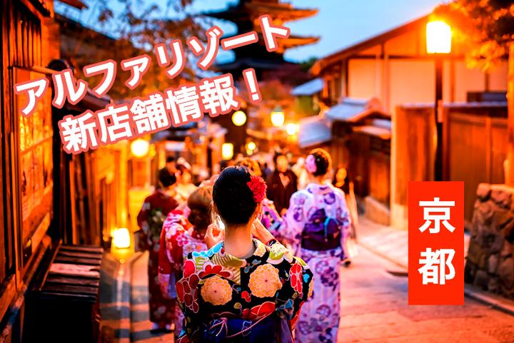 ひとまず、関西の人はアルファリゾートの京都支店での派遣登録もあり!
