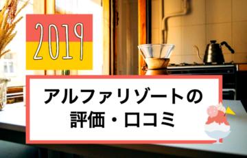 2019年度版、リゾバ派遣会社アルファリゾートの評価・口コミ