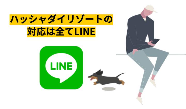 ハッシャダイリゾートの電話対応はLINE
