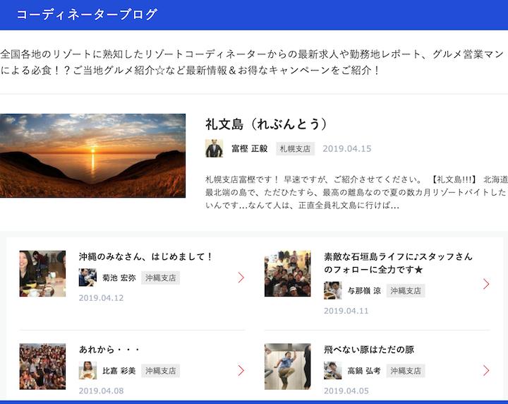 アプリリゾートのコーディネーターブログ