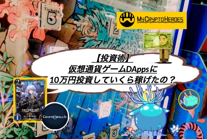 【投資術】仮想通貨ゲームDAppsに10万円投資していくら稼げたの?