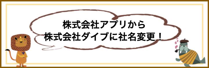 株式会社アプリから株式会社ダイブに社名変更!