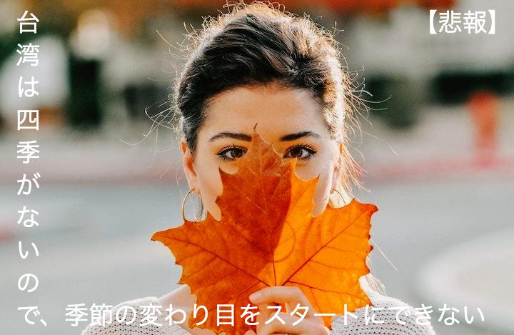 まとめ|【悲報】台湾は四季がないので季節の変わり目をスタートにできない!
