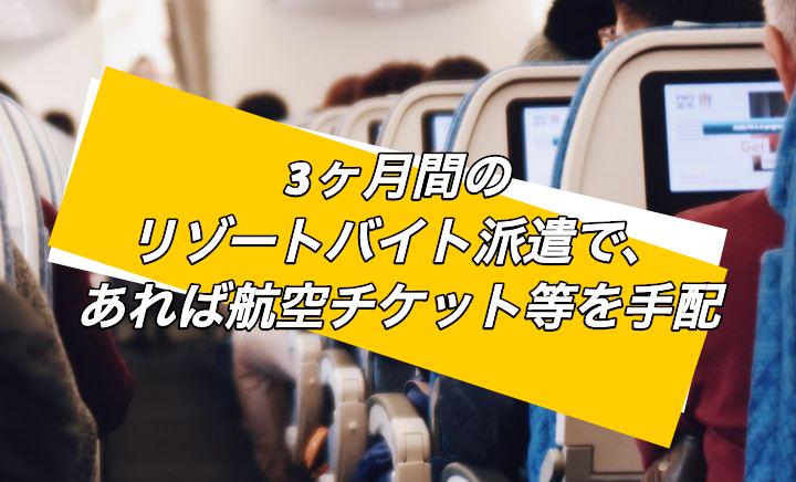 3ヶ月間のリゾートバイト派遣であれば航空チケット等を手配