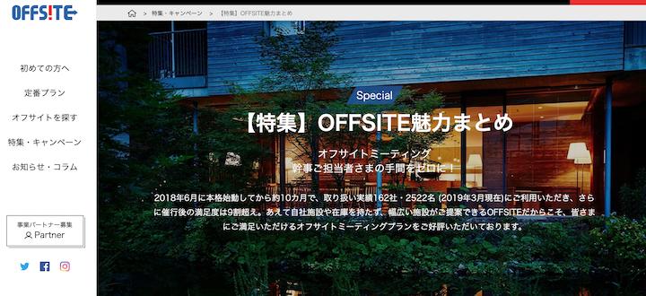 オフサイトミーティング【OFFSITE】も運営