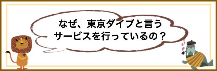なぜ、東京ダイブと言うサービスを行っているの?