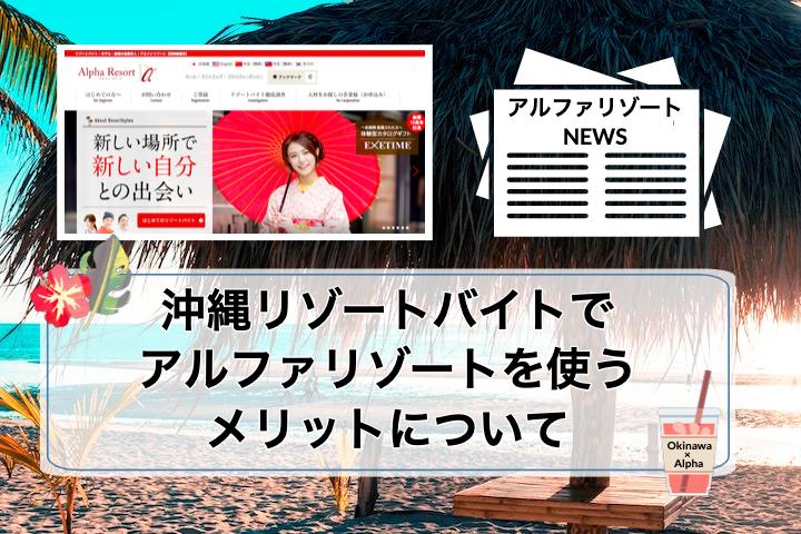 まとめ|沖縄リゾートバイトでアルファリゾートを使うメリット