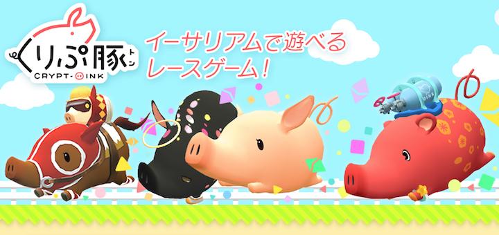 「くりぷ豚」は稼げません!(仮想通貨の課金ゲームです!)