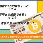 まとめ 仮想通貨に1万円すら投資できないようなら他の投資はできない理由