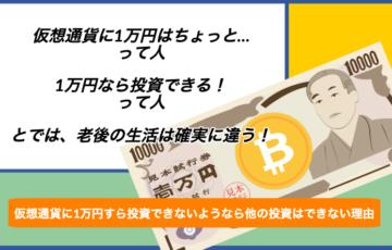 まとめ|仮想通貨に1万円すら投資できないようなら他の投資はできない理由
