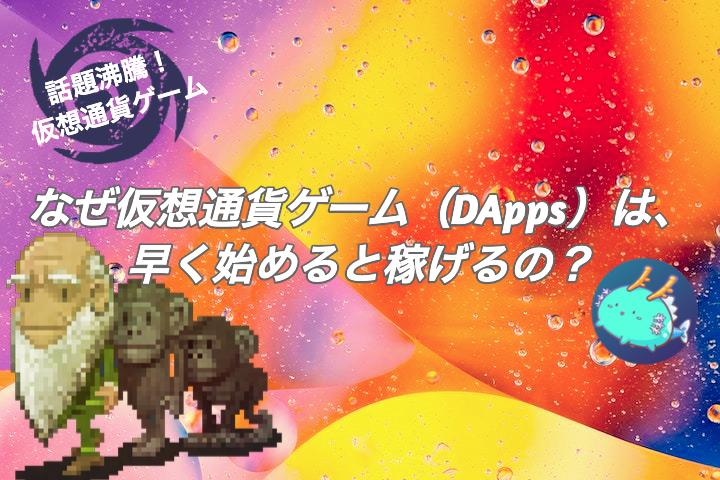まとめ|なぜ仮想通貨ゲーム(DApps)は、早く始めると稼げるの?