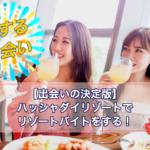 【出会いの決定版】ハッシャダイリゾートでリゾートバイトをする!