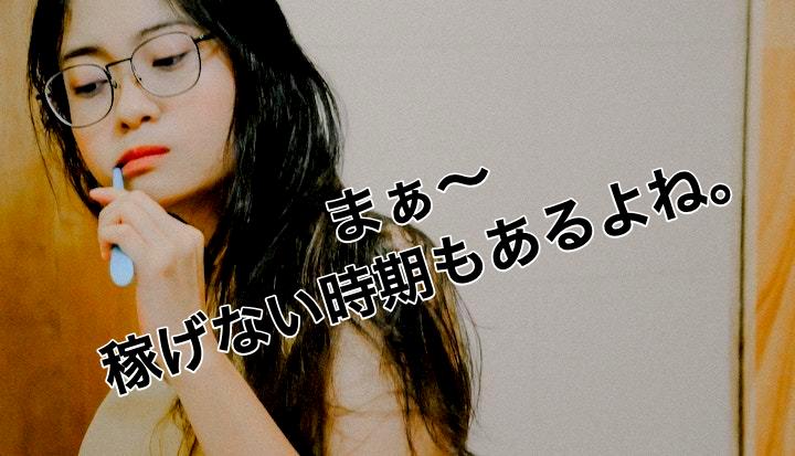 最低月収は15万円でも、翌月からは高収入だった!
