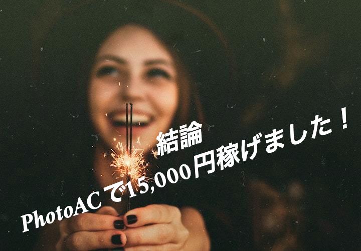 結論:PhotoACで15,000円稼げました!