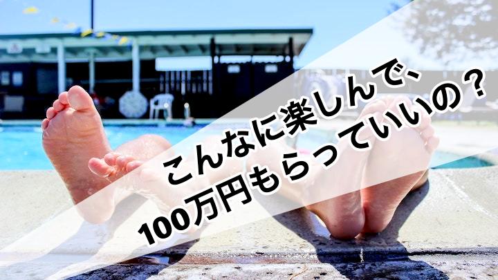なぜリゾートバイト派遣をすると100万円貯金ができる?
