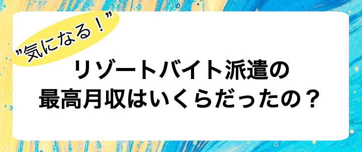 リゾートバイト派遣の最高月収は27万円でした!