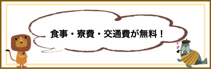 食事・寮費・交通費が無料!