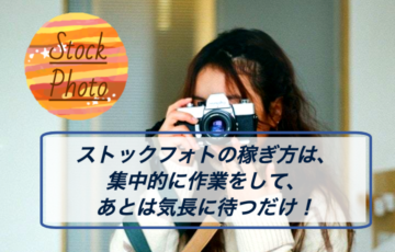 まとめ|ストックフォト(写真販売)は集中的に作業をしてあとは気長に待つ!