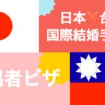 【2019年版】日本・台湾の国際結婚手続きと配偶者ビザ取得(台湾)