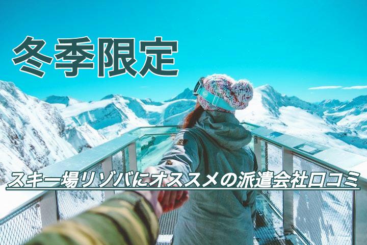 2019-ski-rizoba