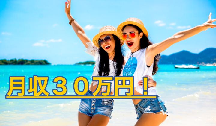 月収は30万円以上になることも!