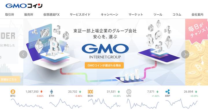 日本のサービスで使って良いのは「GMOコイン」だけです!