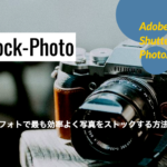 まとめ|最も効率よく写真をストックする方法・やり方