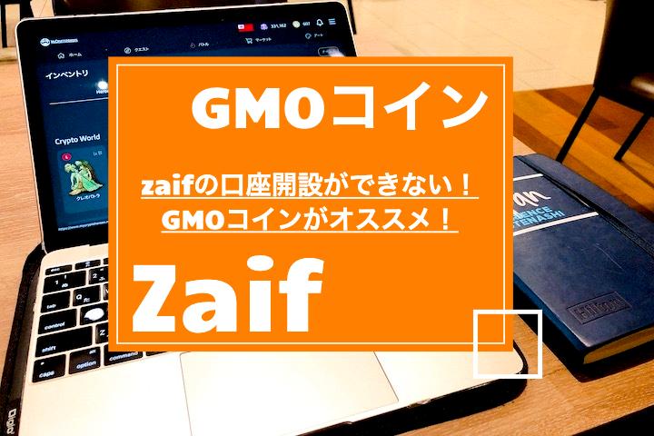 まとめ|zaif(ザイフ)の口座開設ができない!GMOコインがオススメ!