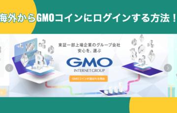 海外からGMOコインにログインする方法!日本IPを使えば取引可能!