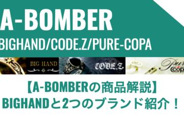 【A-BOMBERの商品解説】BIGHANDと2つのブランド紹介!