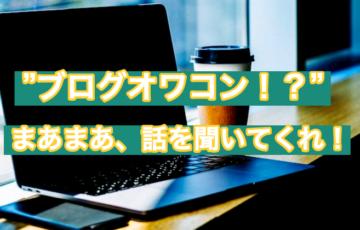【対策あり】ブログはオワコン?ブログ歴7年の経験から未来を予想!