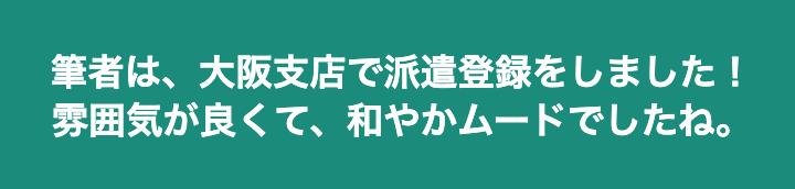 「ダイブ」の大阪支店で担当者と話す!