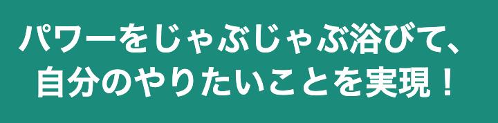 伊勢神宮(三重)・来宮神社(静岡)・温泉神社(兵庫)で力をもらった!
